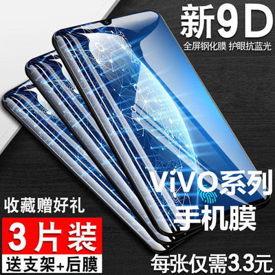 vivoy97y93y91钢化膜y85y83y81/x27x23x21手机膜nex/z3z1/s1/iqoo