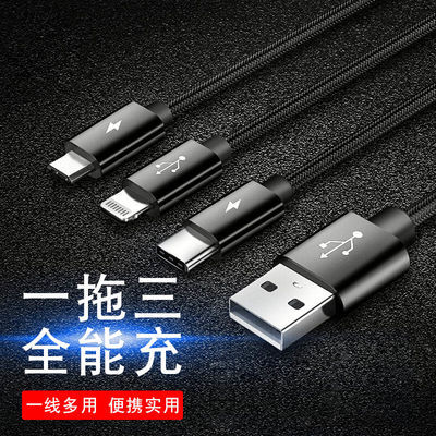 【京东同库】快充一拖三数据线充电线三合一type c安卓苹果充电线