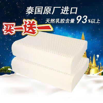 【买一送一送同款】泰国天然乳胶枕头成人按摩护颈椎枕乳胶枕一对