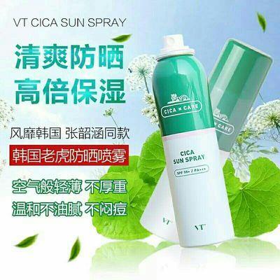 韩国VT范特CICA老虎防晒喷雾霜户外舒缓敏感肌SPF50