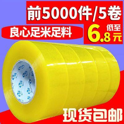 快递胶带 透明胶带批发 纳米防水封口胶带 快递打包胶带 宽胶带