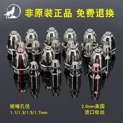 正品黑狼松下P80电极喷嘴LGK100数控切割机等离子割嘴焊机配件