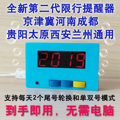 62219/汽车限号提醒器限行提醒神器卯林科技限号提醒神器