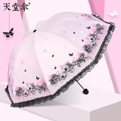 32618/新品天堂伞黑胶防晒防紫外线遮阳伞折叠蕾丝包边晴雨太阳伞女