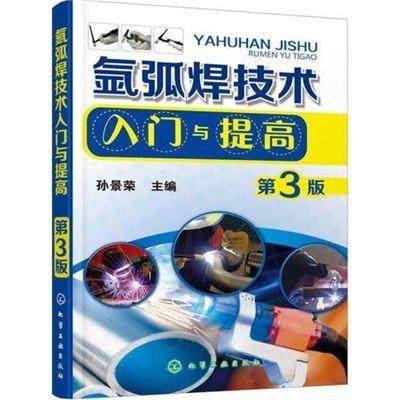 氩弧焊技术入门与提高 (第3版) 钨极氩弧焊基础操作技巧书籍