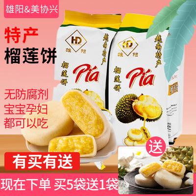 越南美协兴雄阳榴莲饼独立包装月饼特产糕点全国包邮每日必买
