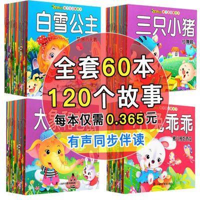儿童故事书幼儿园3-6岁绘本学前亲子阅读宝宝睡前绘本故事书