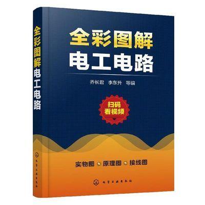 全彩图解电工电路 电工识图三相异步电动机启动运行制动技术书籍