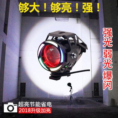 摩托车流氓灯七彩强光远光爆闪改装超亮射灯u7激光炮天使恶魔眼