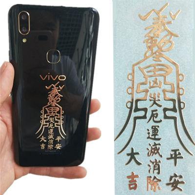 财运金属贴纸鎏金贴手机贴 苹果 华为 OPPO vivo 手机壳电脑贴纸