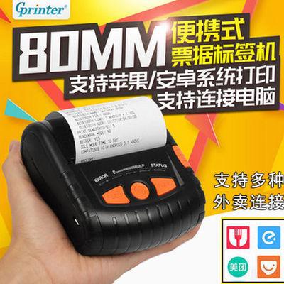 佳博PT380 80MM便携式打印机 无线蓝牙美团饿了么外卖 奖虫七星彩