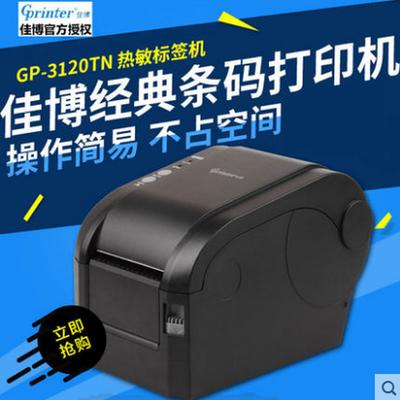 佳博GP3120TN 3120T 热敏条码打印机二维码服装吊牌贴奶茶标签机