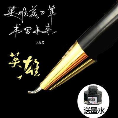 (送笔尖+墨水)英雄285钢笔弯头弯尖美工笔成人学生硬笔书法钢笔