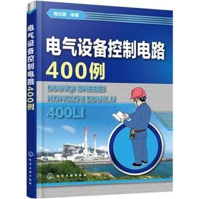 电气设备控制电路400例 电动机控制电路电动机正反转控制技术书籍