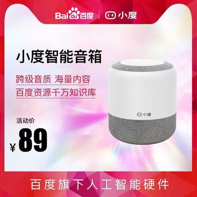 小度智能音箱AI人工语音控制声控百度wifi蓝牙音箱家用便携小音响