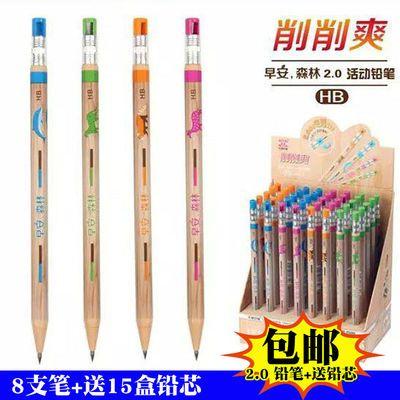 天卓好笔2.0自动木铅笔01660木铅笔HB环保2.0粗芯铅笔24支包邮