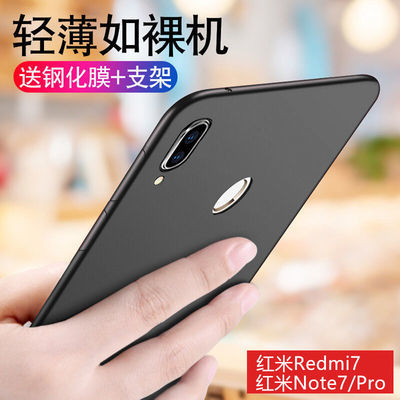 红米7a手机壳小米红米note7保护套Redmi7pro硅胶软壳全包防摔简约