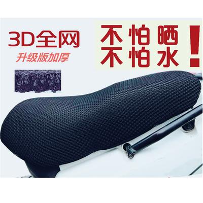 电动车电瓶车踏板车通用加厚透气坐垫套防晒防水隔热减震超弹力