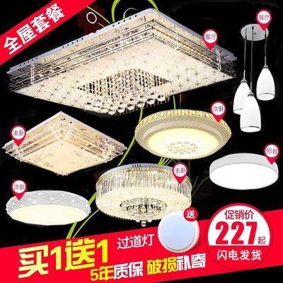 led吸顶灯全屋套餐组合两室一厅现代简约三室灯具客厅水晶灯组合