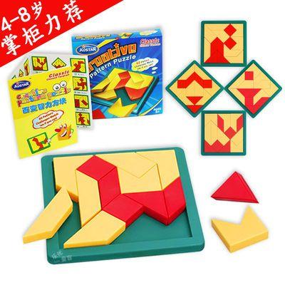 百变智力方块14巧板七巧板形对形创意几何拼图七巧板益智儿童玩具