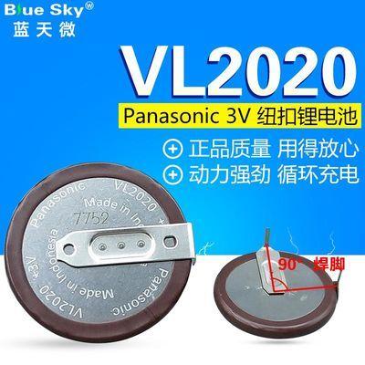 宝马汽车钥匙遥控电池松下VL2020 3V锂电池1系3系5系90度脚ML2020