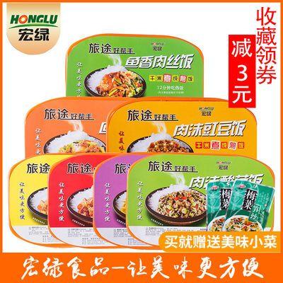宏綠旅途好幫手320克自熱米飯戶外方便速食488克自熱盒飯懶人食品