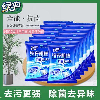 绿伞滚筒洗衣机清洗剂非杀菌消毒除垢家用全自动洗衣机槽的清洁剂