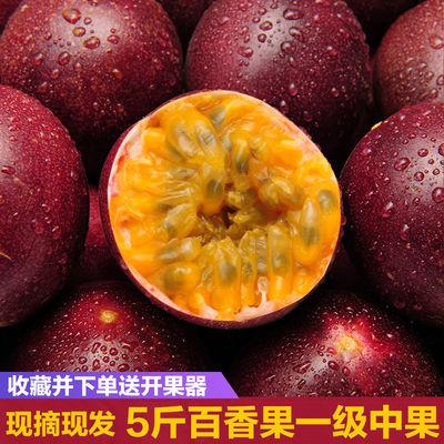 热带水果广西越南百香果西番莲酸甜多汁新鲜鸡蛋果百香果酱5斤装