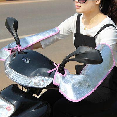 电动车自行车摩托车防晒防水防紫外线男女骑车加长款遮阳手套把套