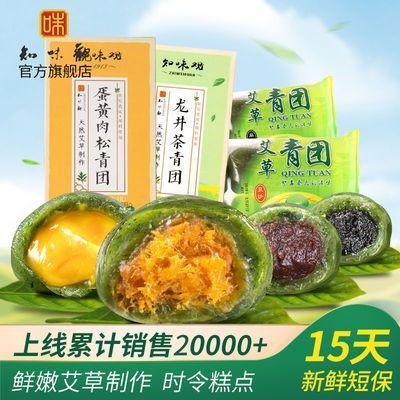 知味觀艾草青團豆沙蛋黃肉松糯米果團子杭州特產糕點網紅零食小吃