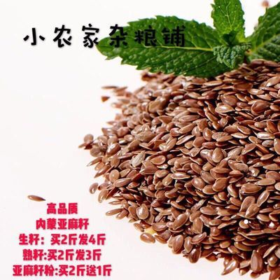 【亚麻籽】内蒙古即食 天然生籽 熟籽仁 纯黄金亚麻籽粉 天然新货
