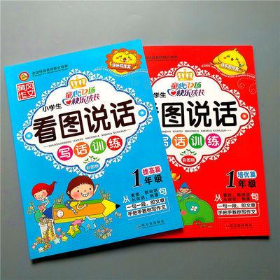 小学生看图说话写话黄冈作文 彩图注音版1年级提高篇培优篇作文书