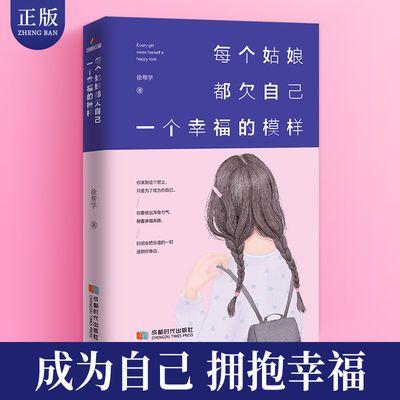 每个姑娘都欠自己一个幸福的模样青春文学女性励志书籍心灵修养【3月13日发完】