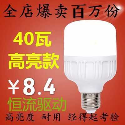 LED灯泡灯高富帅节能E27螺口超亮灯泡球泡灯家用商用