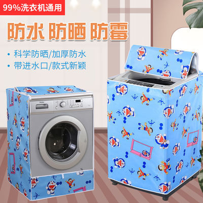 防水防晒牛津布洗衣机罩全自动滚筒洗衣机罩海尔美的小天鹅通用
