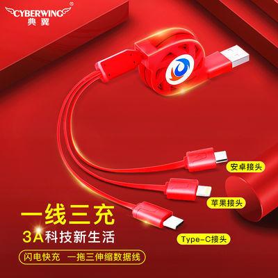 伸缩一拖三多功能数据线多头苹果安卓华为type-c手机通用充电器线