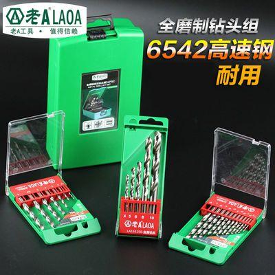 老A工具 高速钢钻头电钻钻头组套全磨制麻花钻头套装钻不锈钢