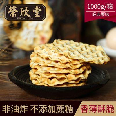 荣欣堂石头饼1000g整箱无蔗糖粗粮养胃早餐山西特产手工零食饼干