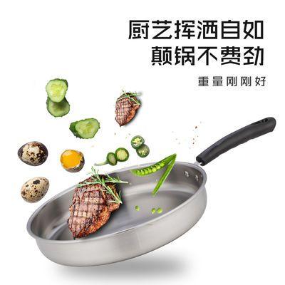 不锈钢平底煎锅不粘锅具无油烟煎饼煎蛋煎牛排电磁炉通用23-25cm