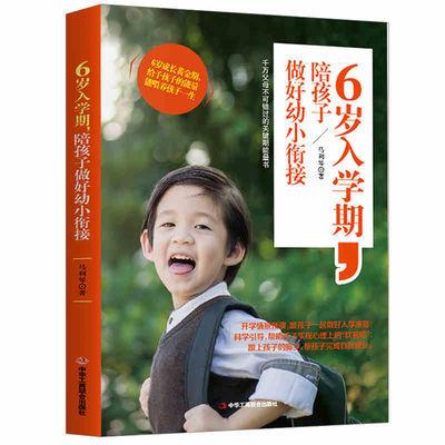 6岁入学期陪孩子做好幼小衔接家庭教育教育孩子的书籍畅销书
