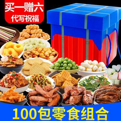 【买一赠六】100包组合零食大礼包送男女朋友闺蜜生日礼物一整箱