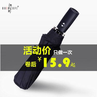 雨景全自动折叠雨伞超防晒黑胶晴雨伞防风双人男女雨伞定制广告伞