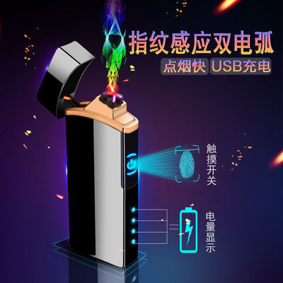抖音同款指纹感应双电弧打火机充电个性防风男生生日礼物男点烟器