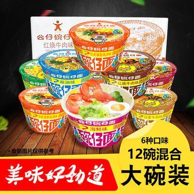 77688/香港公仔面大碗方便面12碗混合整箱装碗仔面桶面速食泡面大碗面