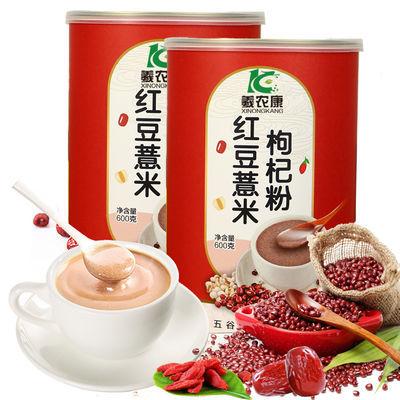 【送碗勺】红豆薏米枸杞粉1200g 红豆薏米粉 新升级品牌正品