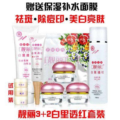 香港靓丽白里透红3+2美白祛斑早晚霜淡斑印化妆品套装多规格可选