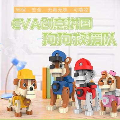汪汪队立大功 儿童玩具巡逻队积木拼插益智玩具3D立体EVA拼图模型
