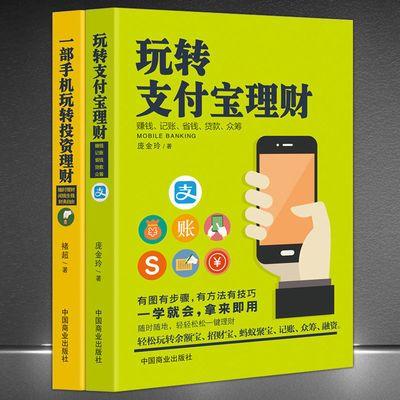 玩转支付宝理财/一部手机玩转投资理财 移动互联网理财新技能书籍