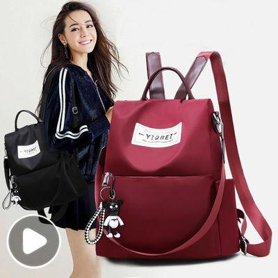 双肩包女2019新款韩版潮书包百搭时尚牛津布帆布女士旅行包包背包