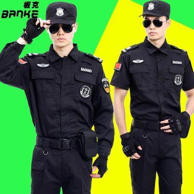 保安工作服套装男女春秋夏天保安作训服长袖物业保安制服夏装短袖